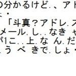 潤先輩から斗真宛ての迷惑メール、偽物芸能人のサクラ詐欺に注意!