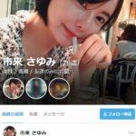 「市来 さゆみ/橘 圭」のamet.loveはサクラ業者の誘導サイト