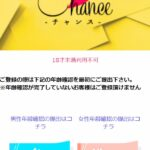 Chance/チャンス(si-te.online)のサクラ情報と口コミ評判
