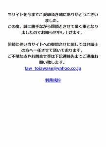 閉鎖(law_toiawase)