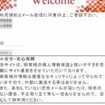 チェックイン/☆/星(check1n.jp)のサクラ情報と口コミ評判