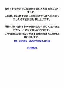 閉鎖(toi_awase_law)