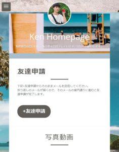 Ken Homepage