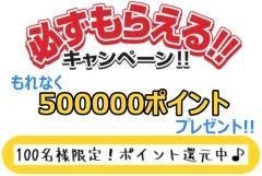 50万プレゼント