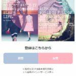 ヴィーナス(venus-siesta.jp)の分析と口コミ評判、副業詐欺に注意!
