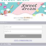 sweet dreamのサクラ情報(特定支援団体 小松)や口コミ評判