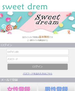sweet dream(スウィートドリーム)