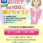 簡単/楽々副業(@svpchat.com)の詐欺誘導に注意!口コミや評判