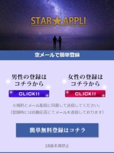 スターアプリSTARAPPLI