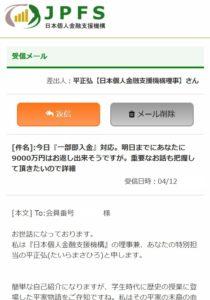 JPFS日本個人金融支援機構理事