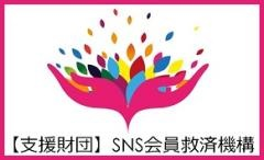 【支援財団】SNS会員救済機構
