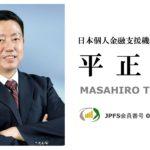 JPFS平正弘【日本個人金融支援機構理事】の迷惑メールは9000万の支援詐欺