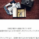 裕司(ゆうじ)のYuji_tn@snsproff.comへ招待はサクラ業者の誘導サイト
