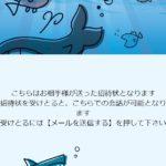 鈴音(すずね/SUZUNE)の招待状は悪質サクラ業者の誘導サイト