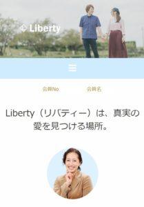 Libertyのサイト