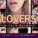 ラバーズ(LOVERS)はサクラサイトに誘導している悪質サイト、口コミ評判
