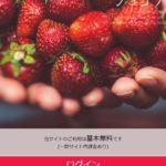 ショコラ(sweet-chocolate.net)の副業詐欺に注意!口コミや評判