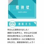 学/MANABUの招待状(emessage.work)はサクラ業者の誘導サイト