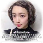 蘭(らん)のSNS Line(m-sta.online)は悪質サクラ業者の偽プロフ