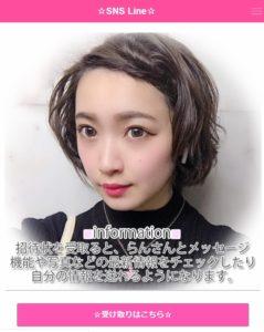 ☆SNS Line☆