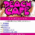 ピーチカフェ(Peach Cafe)のサクラ情報と口コミや評判