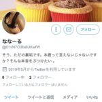 Twitter(ツイッター)でDMを送ってくるサクラ業者の詐欺誘導にご注意!
