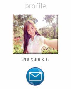 natsukiのプロフィール