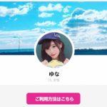 ゆな、yunaは悪質サイト「ジャスミン」に誘導していたサクラ業者