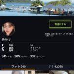 めいくラブ(make-lover.com)の「あかり」はジャスミンの誘導サイト