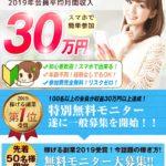 副業モニター募集/スマート(smart-1.jp)の迷惑メールにご注意!