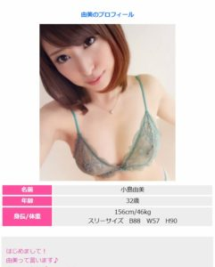 由美のプロフィール