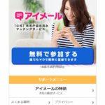 アイメール/I MAIL(i2019.jp)の分析と口コミ評判
