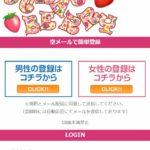 strawberry/ストロベリー(Remain Good Limited)の分析と口コミ評判