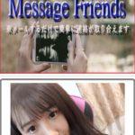 Message Friends「あずさ」は悪質サイト「ジャスミン」のサクラ誘導サイト
