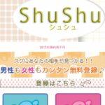 シュシュ(shu-shu2019.com)のサクラ情報と口コミ評判