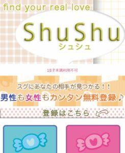 ShuShu(シュシュ)