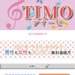 ティーモ(timo2019.com)のサクラ情報とみんなの口コミ評判