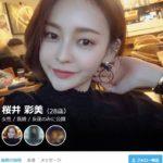 【mochat.club】のサクラ桜井 彩美(あやみ)の偽プロフにご注意!