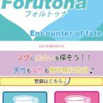 フォルトゥナ(foru-tona2019.com)のサクラと口コミ評判