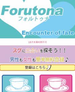 Forutonaフォルトゥナ