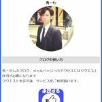 秀一(しゅういち)のblogme.pw(ブログミー)はバリューの誘導サイト