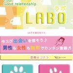 ラボ(labo-labo.com)のサクラ情報と口コミ評判