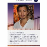 勇也(Kawasaki Yuya)のマイページは悪質サイトの誘導プロフサイト