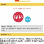 Hello/ハロー(peace-jp.net)の分析と口コミや評判