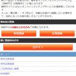 PARTY/パーティーのサクラ「萩原弁護士」の迷惑メールに注意!口コミ評判