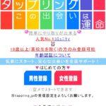タップリング(tappling.jp)のサクラ情報と口コミ評判