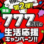 777万円分生活応援キャンペーン(05031616026)の迷惑メールにご注意!