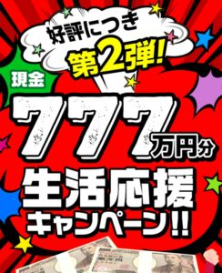 777万円分生活応援キャンペーン