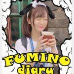 ふみの/FUMINO DIARYは悪質サイトに誘導している偽プロフ