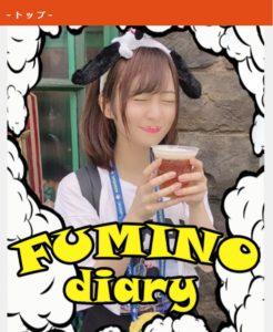 FUMINO DIARY